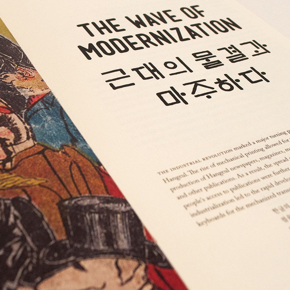 Footprints of Hangeul covers the National Hangeul Museum with branding, editorial and an executive app